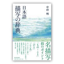 中村明『日本語 描写の事典』