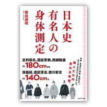 篠田達明『日本史有名人の身体測定』