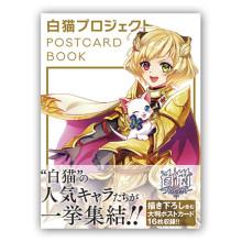 『白猫プロジェクト POSTCARD BOOK』